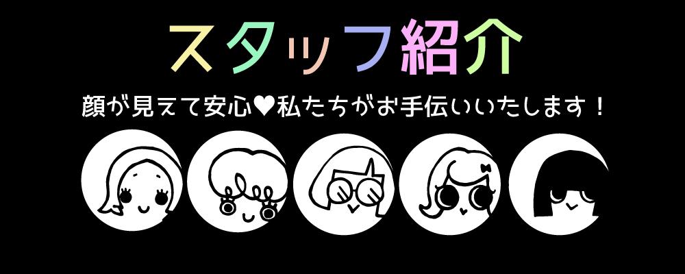 20Lab. 仙台店 スタッフ