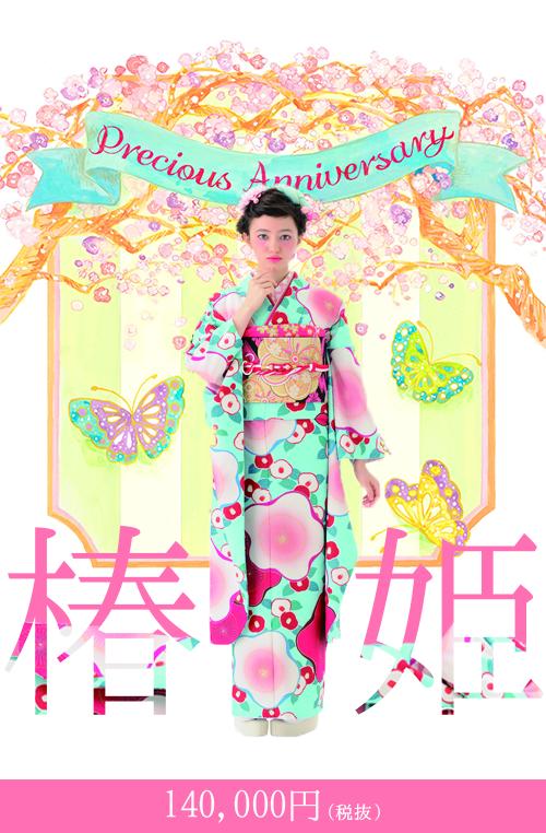 椿姫 140,000円(税抜)