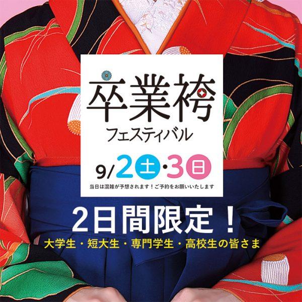 『卒業袴フェスティバル』開催