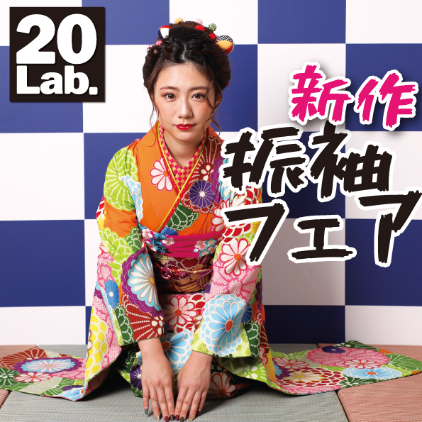 新作振袖フェア開催!1月13日(土)~