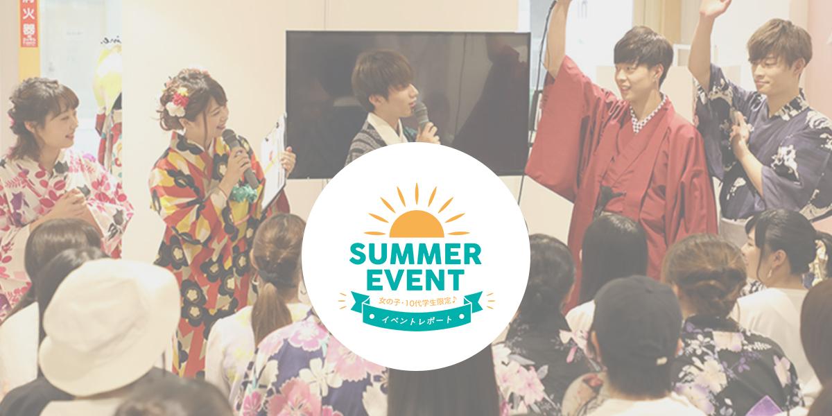 2017年 SUMMER EVENT レポート