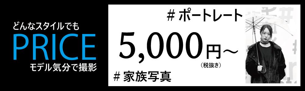 1ショット5000円(税抜)