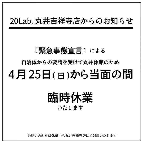 丸井吉祥寺店休業のお知らせ