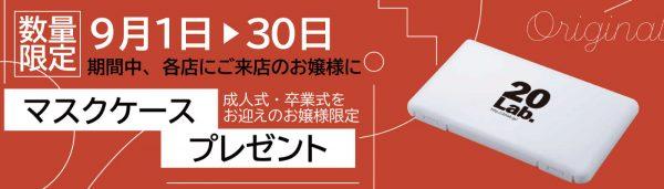 20Lab.丸井吉祥寺店