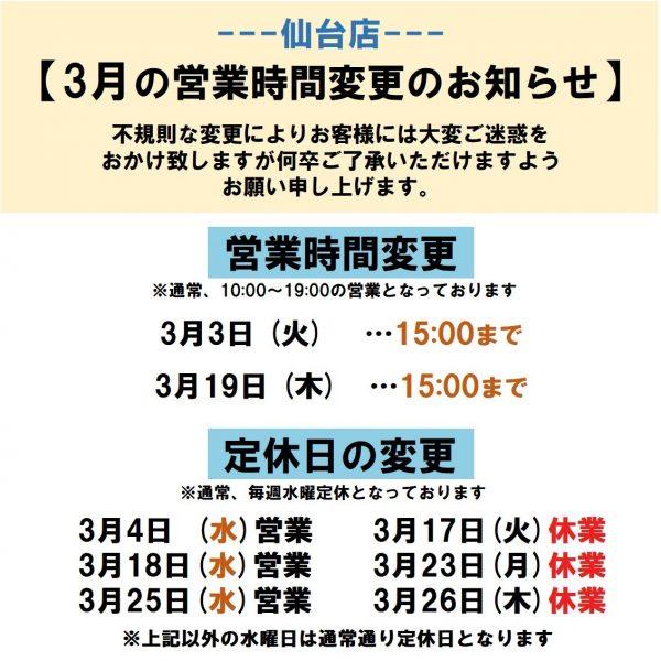 【仙台店】3月の営業時間について