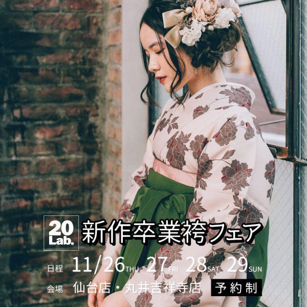 20Lab.新作袴フェア